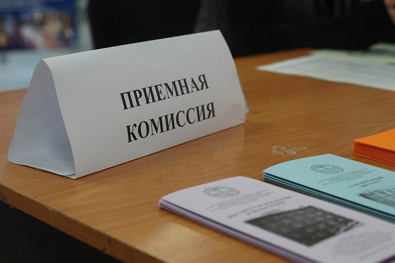 Приемная комиссия
