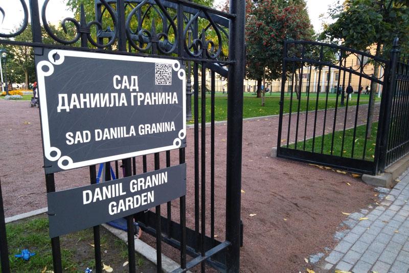 Сад Даниила Гранина