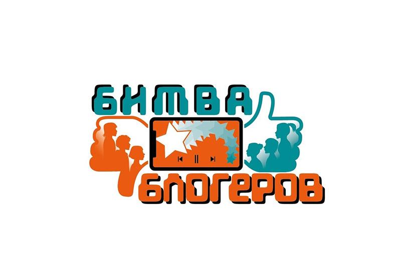 БитваБлогеров1