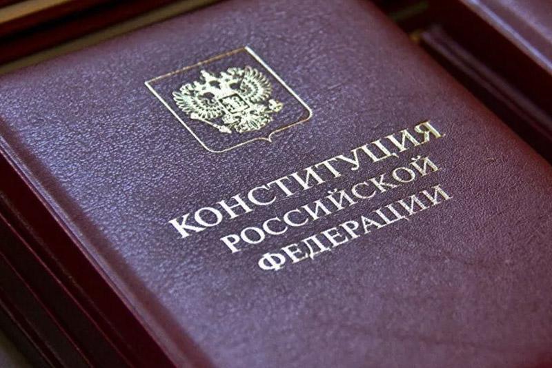 Конституция1