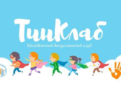 Тинклаб1